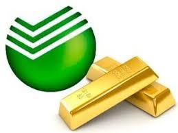Вклады в золото сбербанк курс стоимость условия и отзывы Металлический вклад в Сбербанке в золото