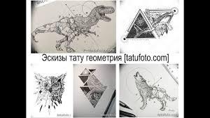 эскизы тату геометрия коллекция рисунков и особенности для сайта Tatufotocom