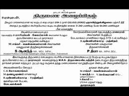tamil marriage invitation s anand weds p deepa wmv youtube Wedding Invitations Wording Tamil Wedding Invitations Wording Tamil #15 wedding invitation wording family hosting