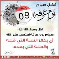 لا تنس صيام #يوم_عرفة من صام يوم... - مشروع بذرة خير الدعوي