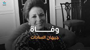 عمر جيهان السادات من تاريخ ميلادها وسنها الحقيقي يثيره خبر وفاة السيدة  الأولى السابقة - شبابيك