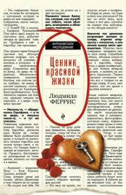 Людмила <b>Феррис</b>, Ценник красивой жизни – читать онлайн ...