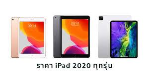 อัพเดท ราคา iPad 2020 เริ่มต้น 10,900 บาท