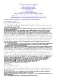 Синантропные средства реферат по медицине скачать бесплатно  Литература Фармакология синантропные средства реферат по медицине скачать бесплатно диуретики глаукома никотин кислотность