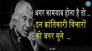 Best Motivational Inspirational Hindi Quotes Dr Apj Abdul Kalam