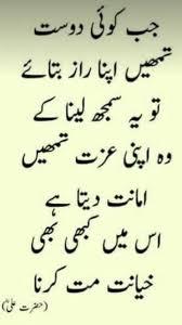 Bakhtawerbokhari Islam Quran Hadith Quotes Ali Quotes Imam Ali