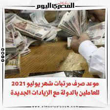 صحيفة المصري اليوم | موعد صرف مرتبات شهر يوليو 2021 للعاملين بالدولة مع  الزيادات الجديدة