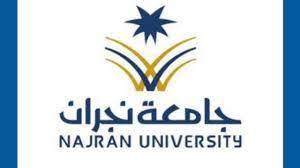 تخصصات جامعة نجران للبنات.. وكيفية التسجيل