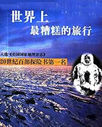 Amazon.com: 世界上最糟糕的旅行: 十大旅遊暢銷書籍 (Traditional Chinese Edition) eBook: Ford,  Ida: Kindle Store