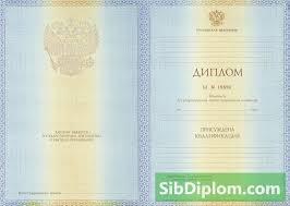 Купить настоящий диплом в Красноярске Цена 19 000р