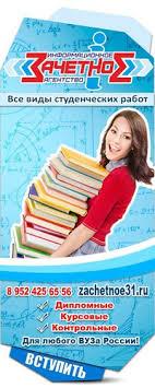 Дипломные Курсовые Контрольные Краснодар ВКонтакте Дипломные Курсовые Контрольные Краснодар
