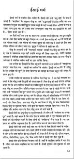 cover letter essays on christianity essays on christianity and  cover letter essay on christianity in hindi thumbessays on christianity