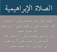 الصلاة الإبراهيمية :::::: | Pillars of islam, Islam, Pray