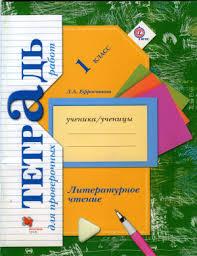Учебники по литературе Страница  Литературное чтение Тетрадь для проверочных работ 1 класс Ефросинина Л А