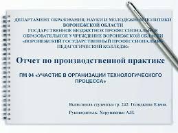 Отчет по производственной практике пм hazorasp tuman maktab Методические указания для отчта по производственной практике для ПМ Технический отчет по производственной практике к