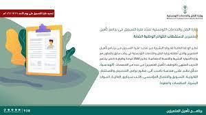 وزارة النقل والخدمات اللوجستية تمدد فترة التسجيل في برنامج تأهيل المتميزين  لاستقطاب الكوادر الوطنية الشابة