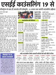 Upsee Counselling Seat Allotment Result 2017 Counselling Letter