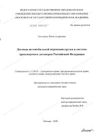 Диссертация на тему Договор автомобильной перевозки грузов в  Диссертация и автореферат на тему Договор автомобильной перевозки грузов в системе транспортных договоров Российской Федерации