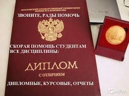 Услуги Помощь с дипломами курсовыми контрольными в Самарской  Помощь с дипломами курсовыми контрольными фотография №1