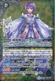 Battle Spirits - The Grandwalker Alex-Lolo [Rank:A] – Cardboard ...
