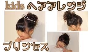 女の子 髪型 子供 アレンジ 簡単プリンセス ヘアアレンジ ミディアム
