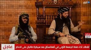 مدفع رشاش بجانب المنبر.. لقطات أداء صلاة الجمعة الأولى في أفغانستان بعد  سيطرة طالبان على الحكم - YouTube