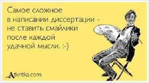 Трудности при написании диссертации Новости Арсеньевские вести Трудности при написании диссертации