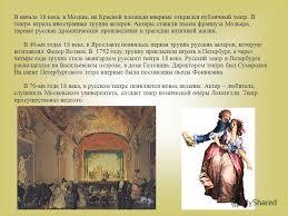 Презентация на тему Театр в xviii веке в России В начале  2 В