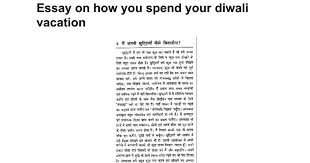 essay on how you spend your diwali vacation google docs