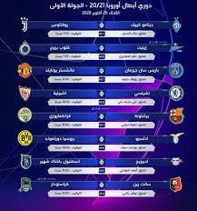 On Stars - جدول مباريات اليوم 🔥 دوري ابطال اوروبا الجولة...