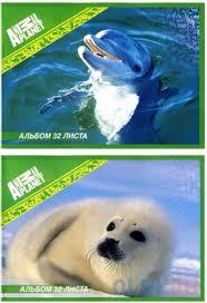 <b>Альбом для рисования Action</b>! ANIMAL PLANET A4 32 листа AP ...