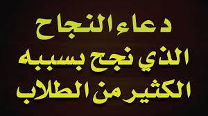 دعاء للأبناء بالنجاح فى الامتحانات باذن الله دعاء مستجاب - YouTube