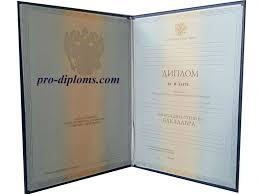 Купить диплом аттестат в городе Сургут Справочник ВУЗов по  Заказать диплом о высшем образовании образца 2012 2013 годов с приложением Академическая степень