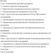 diplom shop ru Официальный сайт Здесь можно скачать  дипломная работа Раздел гуманитарные Цена 1000 Средняя оценка 81 из 100 оценили 8 чел