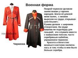 Презентация на тему Одежда кубанских казаков  Черкеска Покрой черкески целиком заимствован у горских народов Шили её длино
