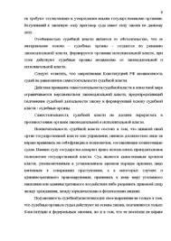Отчёт по практике в районном суде Организация работы и делопроизводство в районном суде Образцы документов представляемых на защиту отчетов по практике Отчет о практике основной документ