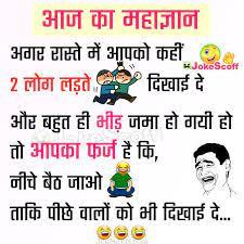 funny funny jokes in hindi