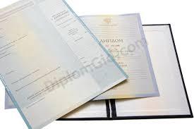 Диплом о высшем образовании купить на Гознаке Диплом о высшем образовании 2010 года на настоящем бланке Качество Гознак со всеми предусмотренными степенями защиты Выдача в 2010 2011 годах