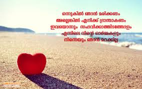 Love Quotes Malayalam Romantic Hover Me Interesting I Quit From Love Quotes In Malayalam