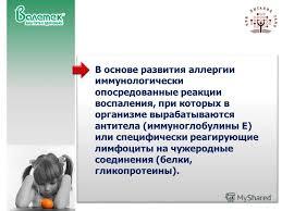 Курсовая работа Ассортимент лекарственных средств для лечения  Курсовая работа Ассортимент лекарственных средств для лечения аллергии rcompany spb ru Назначают при легких формах бронхиальной астмы