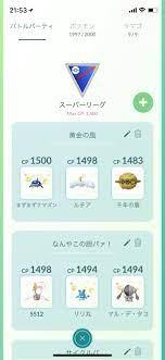 スーパー リーグ おすすめ 編成
