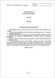 Контрольные работы по русскому языку Русский язык Целевая аудитория для 5 класса