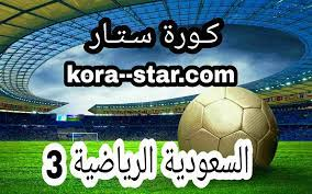 مشاهدة قناة السعودية الرياضية 3 بث مباشر لايف بدون تقطيع ksa sports 3hd - كورة  ستار الرسمي kora star tv بث مباشر موقع كوره ستار لايف