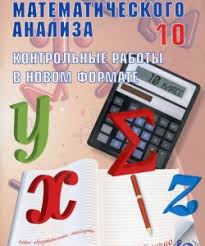 Контрольные работы Алгебра класс Дудницын скачать Контрольные работы Алгебра 10 класс Дудницын