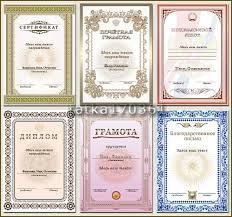 грамоты дипломы сертификаты скачать
