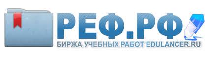 Биржа студенческих работ РЕФ РФ Заказать курсовую диплом  Регистрация