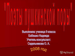 Презентация на тему План реферата В ведение А Мицкевич  2 План реферата