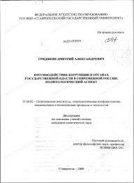 Диссертация на тему Противодействие коррупции в органах  Диссертация и автореферат на тему Противодействие коррупции в органах государственной власти в современной России
