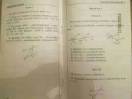 Контрольные работы по геометрии класс Мельникова Н Б  Геометрия