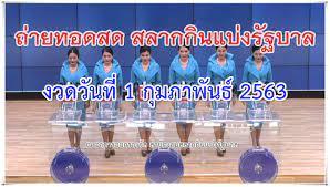 ตรวจหวย 1/2/63 ผลลอตเตอรี่ไทย สลากกินแบ่งรัฐบาล 1 ก.พ. 2563